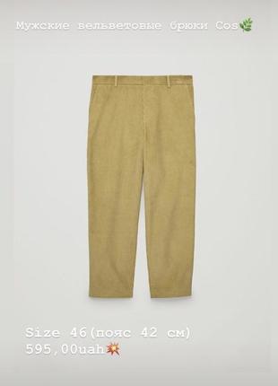 Вельветовые брюки cos 🥖