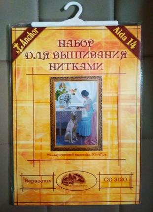 Набор для вышивания нитками, вышивка верность (новая слобода)