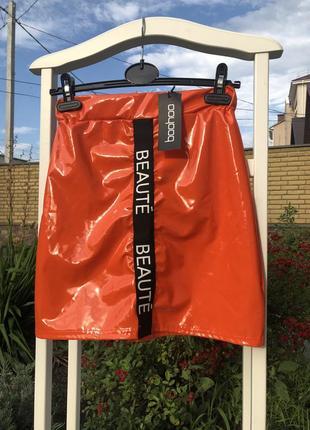 Сочная виниловая юбка ,лаковая  мини юбка с лампасами от boohoo с биркой