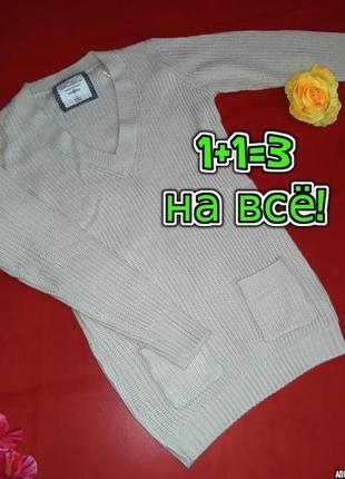 🎁1+1=3 теплый бежевый свитер - туника крупной вязки с карманами atmosphere, размер 46 - 48