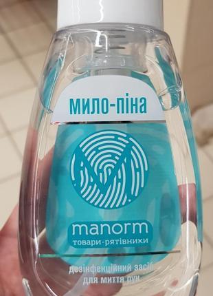 Мыло-пена дезинфицирующее средство manorm