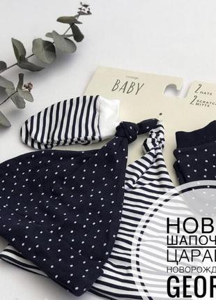 Новые хлопковые шапочки и царапки для новорожденных george
