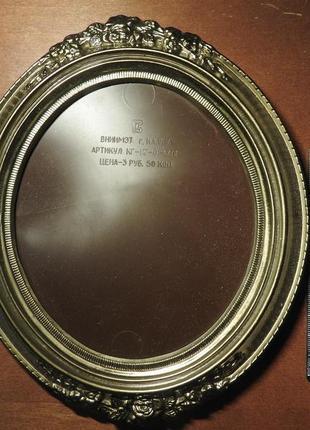 Рамка овальная для фотографии картины сувенирная калуга ссср