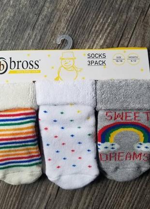 Утеплені шкарпетки для малючків
