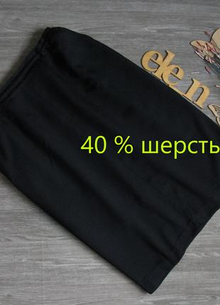 Полу шерстяная юбка миди eur 48