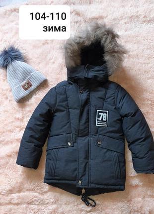 Куртка зима