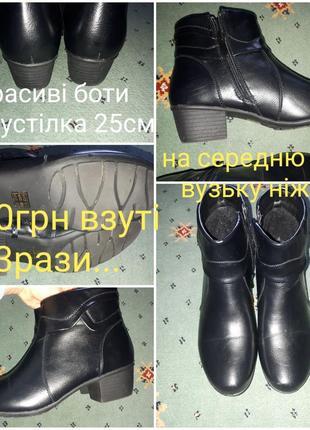 Чорні ботіночки 39р,устілка25см,взувались 3рази,підійдуть на вузьку або середню ніжку