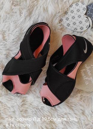 Носки для танців та спорту