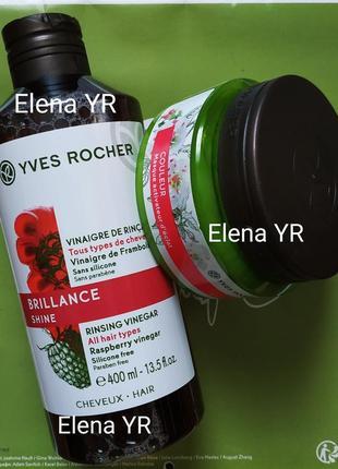 Набор для волос защита и блеск ив роше yves rocher