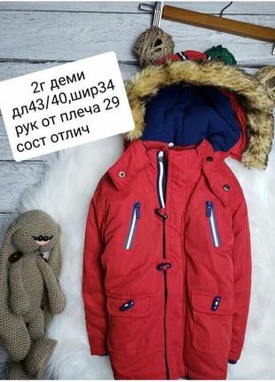 Деми куртка для мальчика