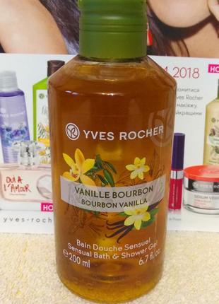 Гель для ванны и душа бурбонская ваниль код 53993 ив роше yves rocher