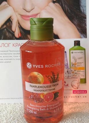 Гель для ванны и душа грейпфрут – тимьян код 49863 ив роше yves rocher
