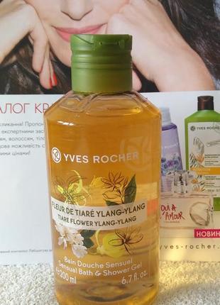 Гель для ванны и душа цветок тиаре – иланг-иланг код 42038 ив роше yves rocher