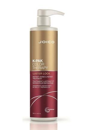 Маска «сияние цвета» для поврежденных окрашенных волос - joico k-pak ct luster lock 500ml