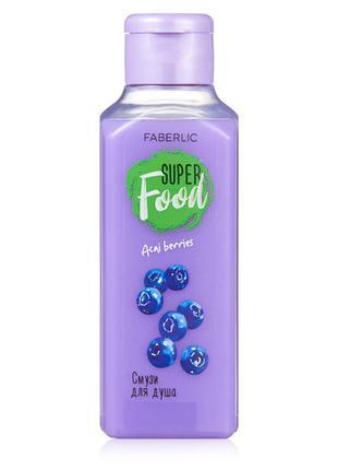 """Гель для душа """"ягоды асаи"""" faberlic"""