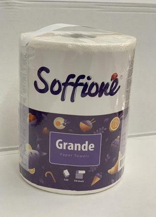 Акція рулонний рушник soffione grande