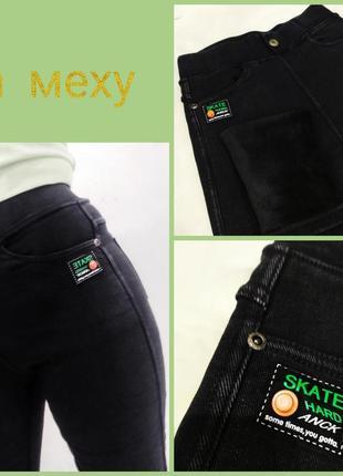 Стильные джинсовые джеггинсы два цвета зима