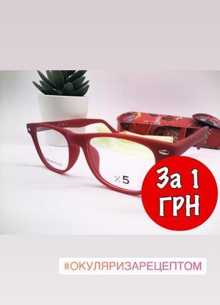 Новинка детские очки оправа под установку линз