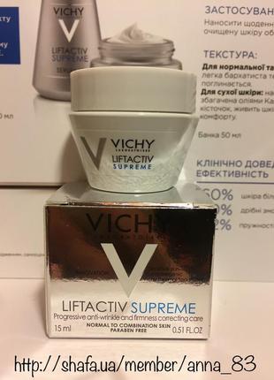 Крем для коррекции морщин и упругости кожи лица vichy liftactiv supreme 15 мл уценка!