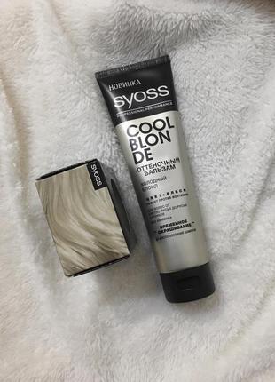 Оттеночный бальзам холодный блонд syoss 150 ml эффект против желтизны