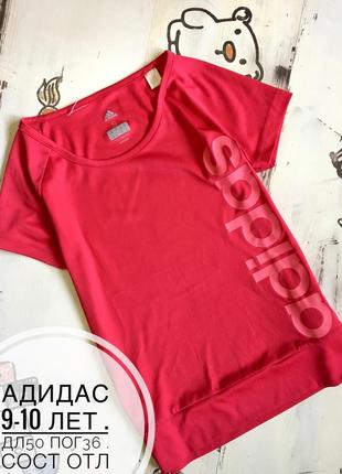 Adidas футболка 9-10 лет