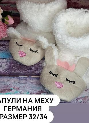 Тапочки на меху домашние высокие носки мех капці на хутрі