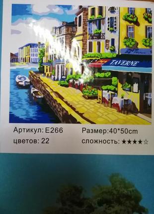 Картина по номерам, яркий город. размер 40х50см