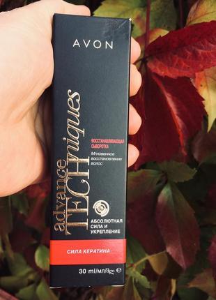 Avon advance techniques сыворотка для волос восстановление