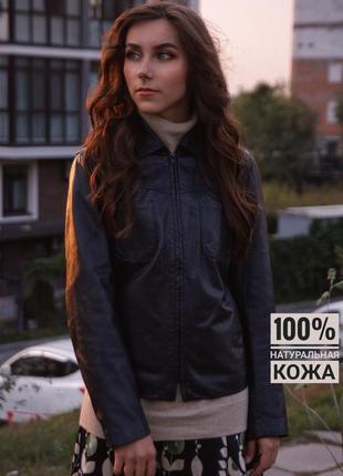 Натуральная кожаная куртка курточка кожанка косуха классическая из натуральной кожи