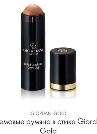 Кремовые румяна в стике giordani gold