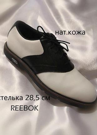 Супер стильные спортивные туфли reebok. нат.кожа, шипованные