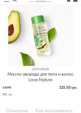 Масло авокадо. для волос и тела