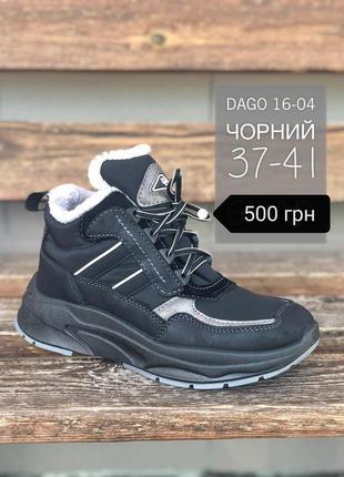 Кроссовки ботинки сапоги зимние осенние непромокаемые утеплённые