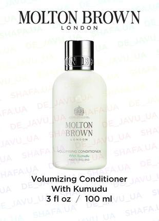 Кондиционер molton brown для объема тонких волос с экстрактом кумуду 100 мл