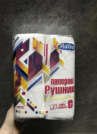 Паперові рушники malvar