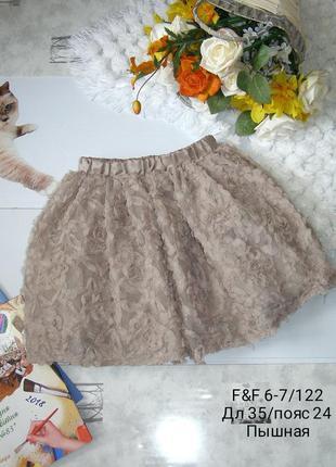 Пышная юбка,многослойная