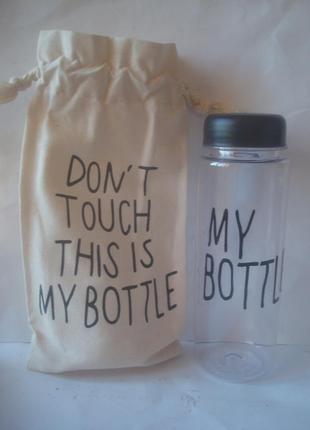 Бутылка для воды с чехлом my bottle/ май батл /500 ml