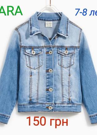 Куртка курточка джинсовая джинсовка 7-8 лет zara