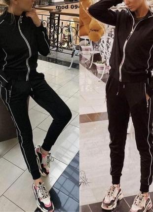 Черный спортивный костюм с белыми полосами штаны с карманами кофта на змейке