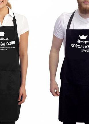 """Фа000280парные фартуки с принтом """"анастасия королева кухни. валера король кухни"""""""
