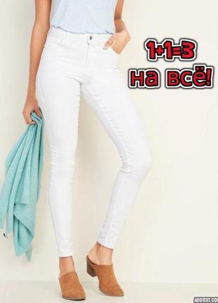 🎁1+1=3 фирменные белые узкие зауженные джинсы скинни next, размер 46 - 48