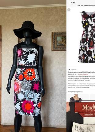 Maxmara studio оригинал платье