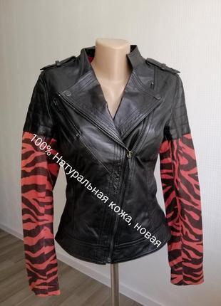 Кожаная,новая куртка косуха goosecraft из натур кожи,р.xs,s,m,6,8,10,12,34,36,38