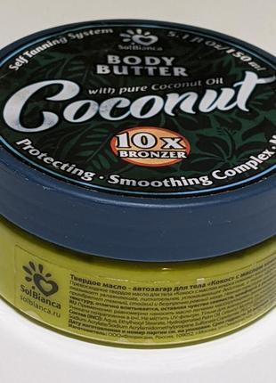Масла кокоса для загара
