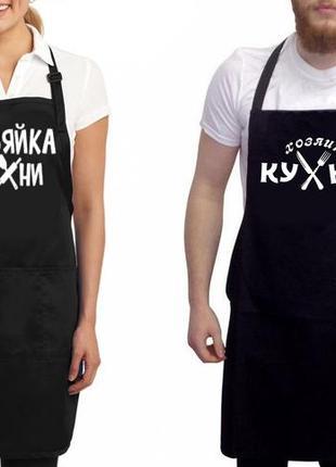 """Фа000299парные фартуки с принтом """"хозяин кухни. хозяйка кухни"""""""