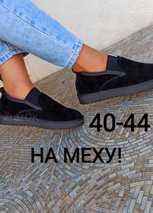 Черные короткие угги теплые зимние ботинки туфли кроссовки 40-41 р 42р 43 р