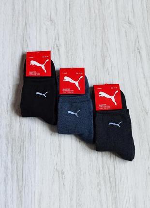 Мужские тёплые носки puma
