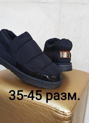 Дутики короткие угги ботинки большие размеры зимние 42 р, 43 р, 44 р