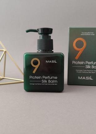 Несмываемый протеиновый парфюмированный бальзам  masil 9 protein