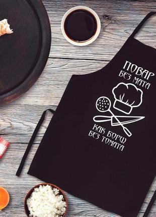 """Фа000305фартук с принтом """"повар без мата, как борщ без томата"""""""